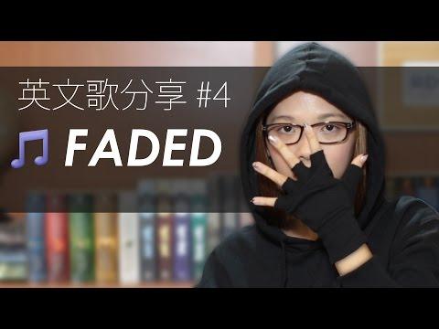 英文歌分享#4 Faded // English Song Spotlight (Alan Walker/Iselin Solheim)