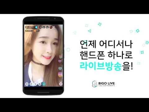 세상에서 가장 쉬운 라이브방송 - BIGO Live