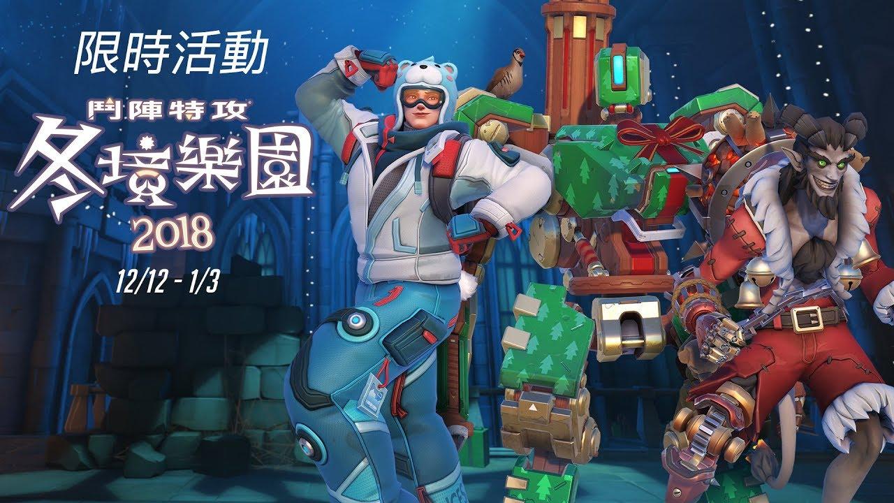 【節慶活動】《鬥陣特攻》冬境樂園 2018 年