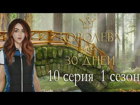 Королева за 30 дней 10 серия Королева и заговоры (1 сезон) Клуб романтики Mary Games