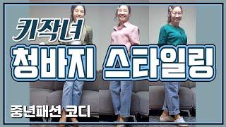 중년패션코디 /키작녀 청바지스타일링/신발이나 핸드백으로…