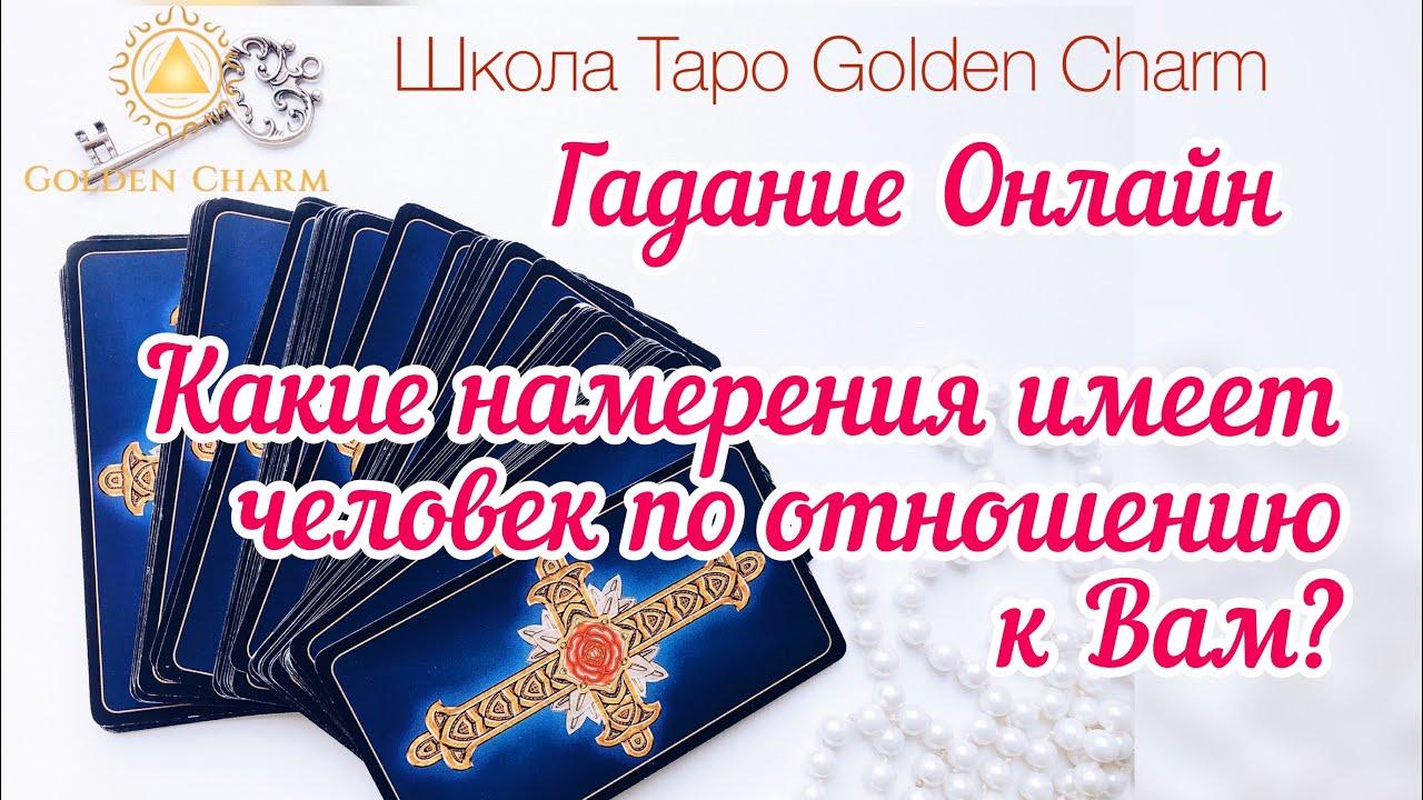 КАКИЕ НАМЕРЕНИЯ ИМЕЕТ ЧЕЛОВЕК ПО ОТНОШЕНИЮ К ВАМ? ОНЛАЙН ГАДАНИЕ/ Школа Таро Golden Charm