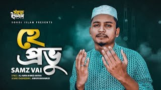 He Probhu Samz Vai Mp3 Song Download