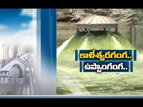 Kaleshwaram Project First