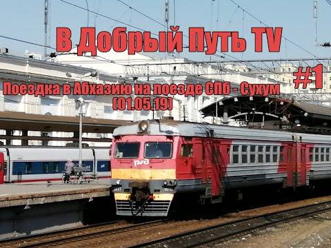В Добрый Путь TV - Поездка в Абхазию на поезде СПб - Сухум (01.05.19) (1 часть)