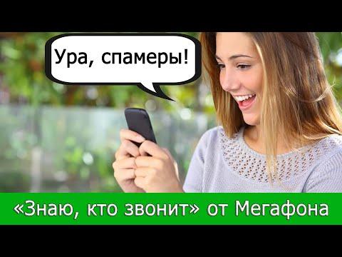 «Знаю, кто звонит» от Мегафона – что это за услуга, и как её отключить?