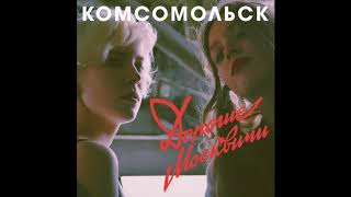 Комсомольск - Где мы сейчас? (Official Audio)