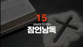 잠언 15장 낭독-명품 보이스 김성윤 아나운서(그레이스…
