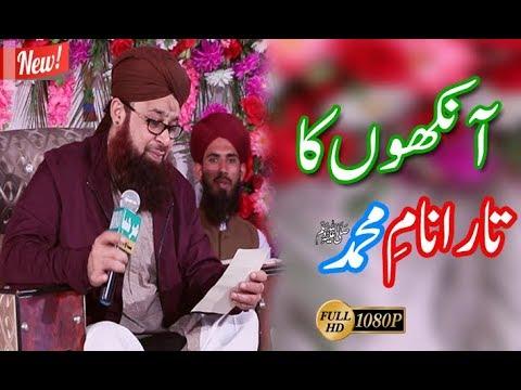 Ankhon Ka Tara Naam e Muhammad, Owais Raza Qadri, Naats Sharrif, 2018 full HD