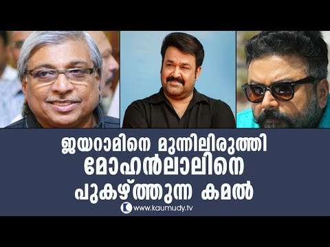 Kamal praising Mohanlal in the presence of jayaram | Kaumudy TV
