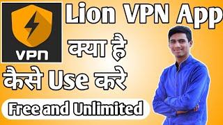 Lion VPN App Kaise Use Kare ।। how to use lion vpn app ।। Lion VPN App screenshot 5