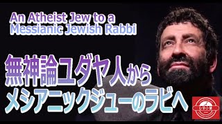 「無神論ユダヤ人からキリストへ」 ジョナサン・カーン