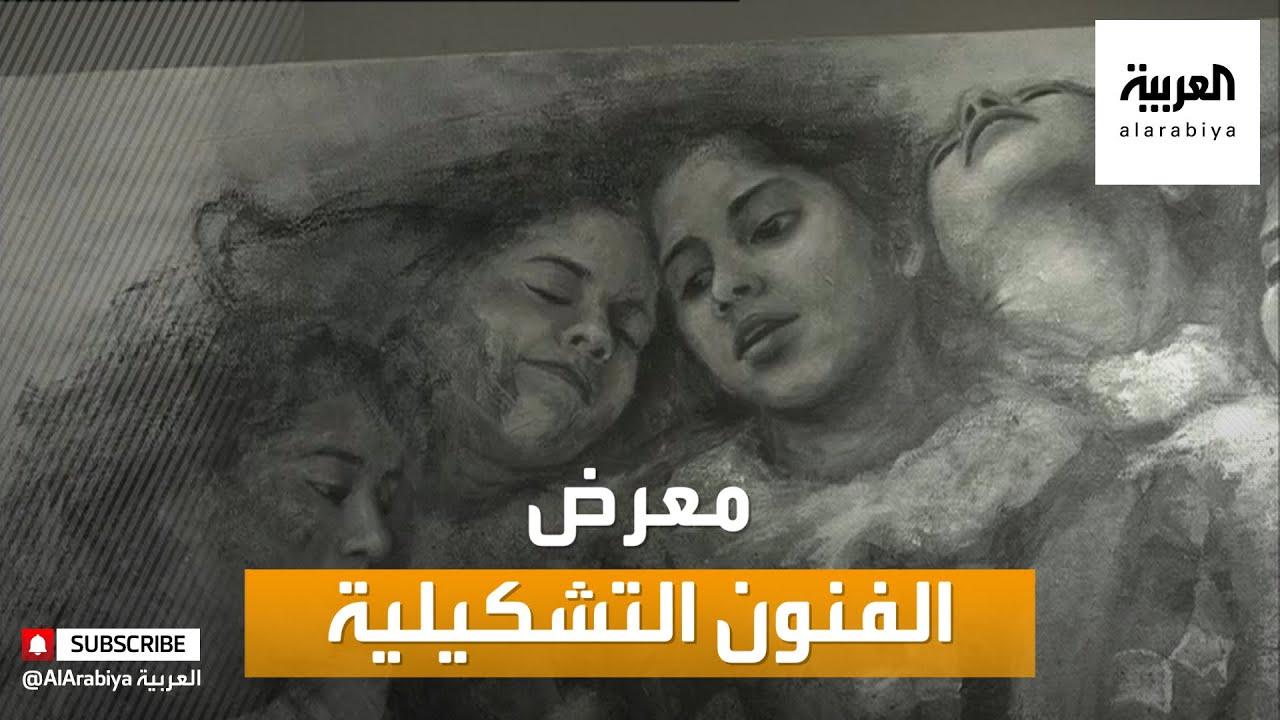 صباح العربية | القاهرة تستعرض فنونها التشكيلية  - نشر قبل 3 ساعة