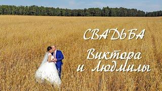 Свадьба Виктора и Людмилы Кавкайкиных