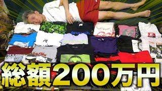1年間で買い貯めたTシャツ全部紹介します。