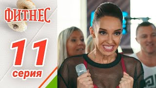 Сериал Фитнес. 1 сезон 11 серия