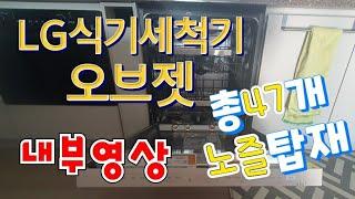 롯데캐슬골드파크 LG식기세척기오브젯 내부영상공개