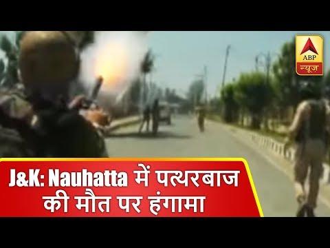जम्मू कश्मीर के नौहट्टा में पत्थरबाज की मौत पर हंगामा, शुक्रवार को CRPF की गाड़ी से हुआ था जख्मी