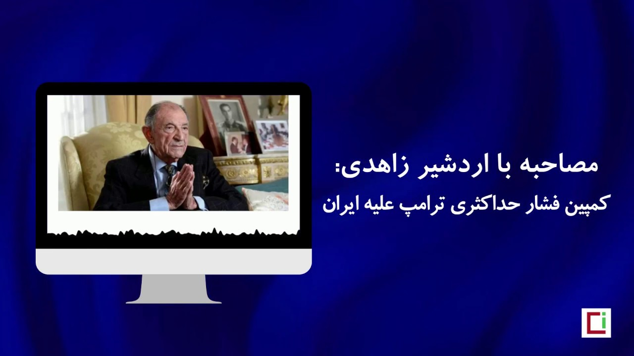 مصاحبه با اردشیر زاهدی درباره کمپین فشار حداکثری ترامپ علیه ایران