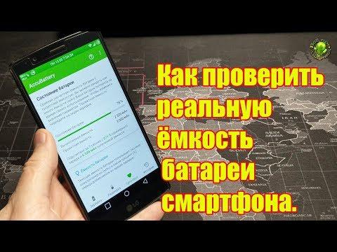 Как проверить реальную ёмкость батареи смартфона.