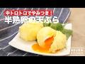 中トロトロでやみつき!半熟卵の天ぷら | How To Make Half-boiled Egg Tempura