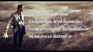 เพลง ร 9 ของชาวไทย รวมลิเก