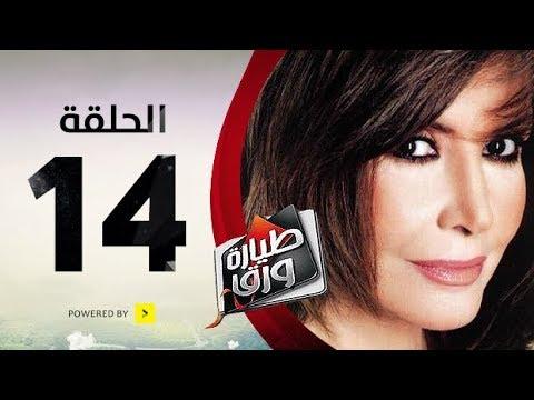 مسلسل طيارة ورق - الحلقة الرابعة عشر - بطولة ميرفت أمين - Tayara waraq Series Episode 14