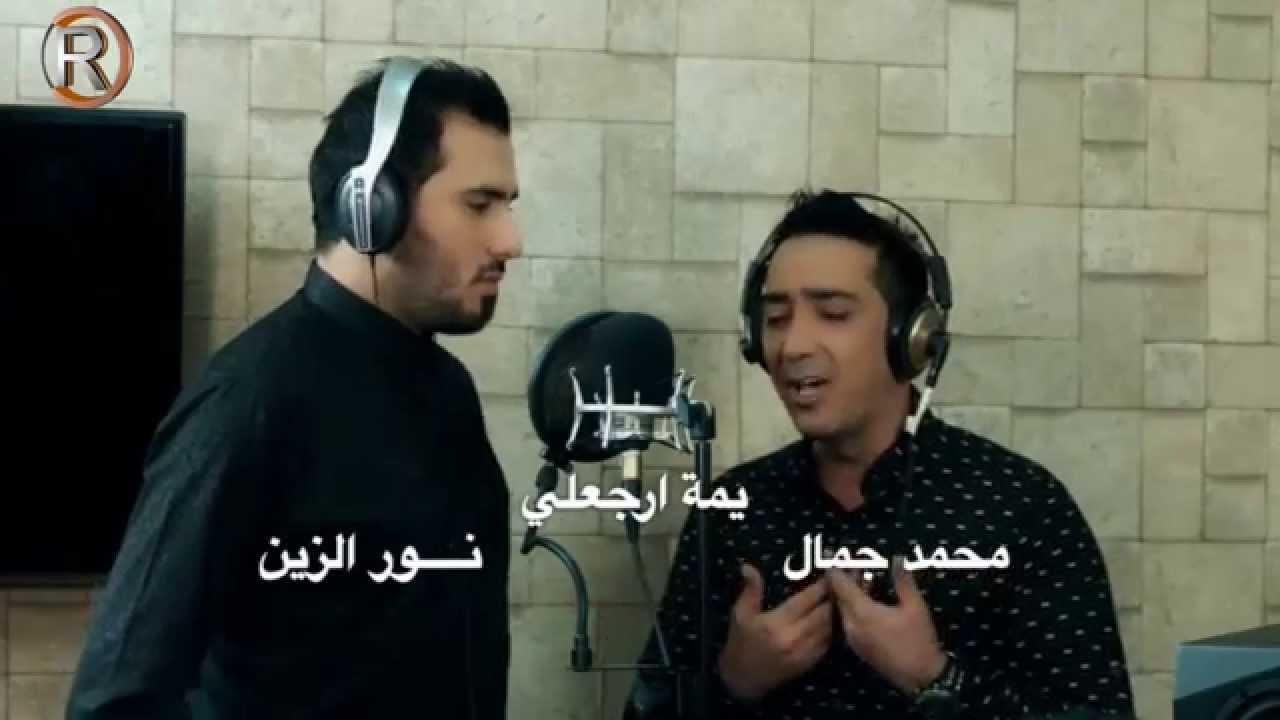 maxresdefault - نور الزين + محمد جمال / يمة ارجعلي - Video Clip