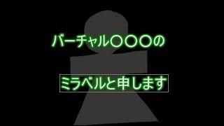 ミラベルの動画「皆様、初めまして」のサムネイル画像
