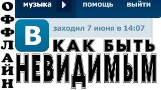 Как сидеть ВКонтакте вк и быть OFFLINE VK ОФФЛАЙН? Как находиться и быть НЕВИДИМЫМ ВК?!