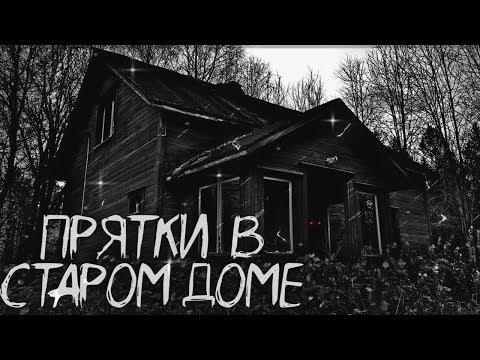 Страшные истории на ночь-Прятки в старом доме. Страшные истории на ночь