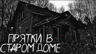 Страшные истории на ночь-Прятки в старом доме. Страшные истории
