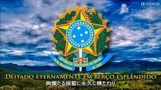 ブラジルの国歌 (日本語訳) - Brazilian Anthem (Japanese)