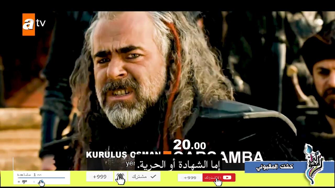 مترجم إعلان 2 الحلقة 14 مسلسل قيامة المؤسس عثمان بجودة Fullhd 05nza08sn 20 Tv Fictional Characters Tv