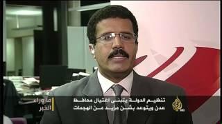 ما وراء الخبر-من يشعل النار في عدن؟