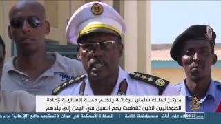 مركز الملك سلمان للإغاثة ينظم حملة لإعادة الصوماليين