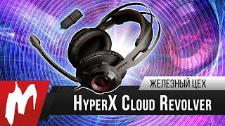 Гарнитура для взрослых – HyperX Cloud Revolver – Железный цех – Игромания