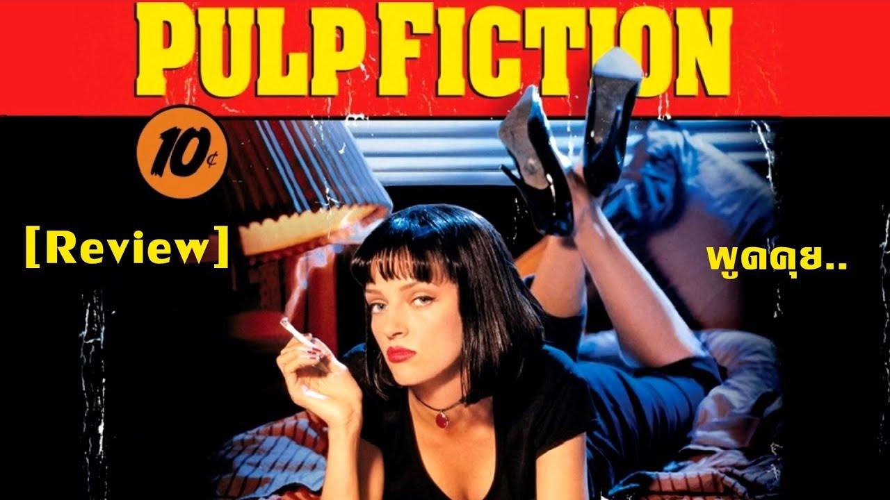"Photo of quentin tarantino ภาพยนตร์ – [Review] พูดคุย.. ""Pulp Fiction"" หนังอินดี้เเหกขนบหนังในตำนาน (rE-upload_edition)"