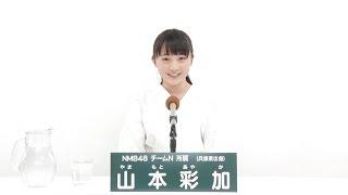 AKB48 49thシングル 選抜総選挙 アピールコメント NMB48 チームN所属 山...