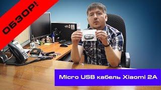 Обзор - micro usb кабель Xiaomi(, 2016-06-29T20:22:19.000Z)