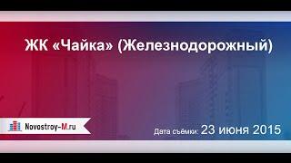 ЖК «Чайка» (Железнодорожный)(Подробно о ЖК «Чайка» читайте на сайте Novostroy-M.ru: ..., 2015-10-23T11:55:04.000Z)