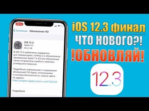 Обновление IOS 12.3 финал! IOS 12.3 самый полный обзор! IOS 12.3 что нового?
