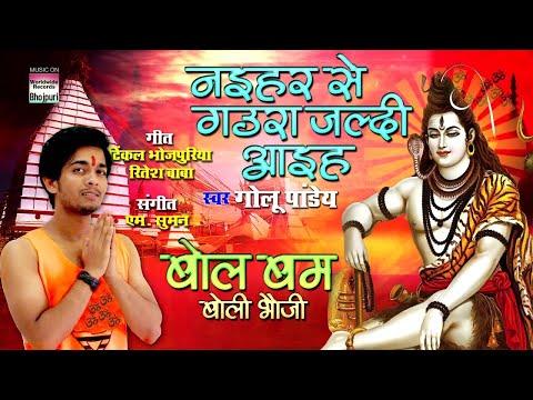 BOL BAM Sawaan Special | Naihar Se Gaura Jaldi Aaiha | GOLU PANDEY