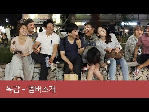 밴드육갑 / 차엘리야 - 박하사탕(원곡 : YB)(Band cover)