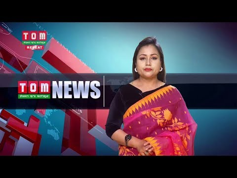 TOM TV 9 PM MANIPURI NEWS 21st April 2019  Anchor: BIDYAPATI