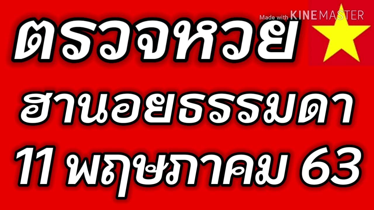 ตรวจหวยฮานอยธรรมดา 11 พฤษภาคม 2563 ผลหวยฮานอยธรรมดา