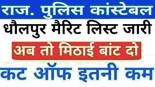 Rajasthan Police Dholpur Merit list 2018  Rajasthan Police Result 2018  Dholpur Merit List 2018