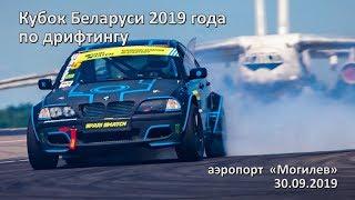 Дрифт Кубок Беларуси 2019 #DriftMogilev19 (30.06.2019, Могилев)