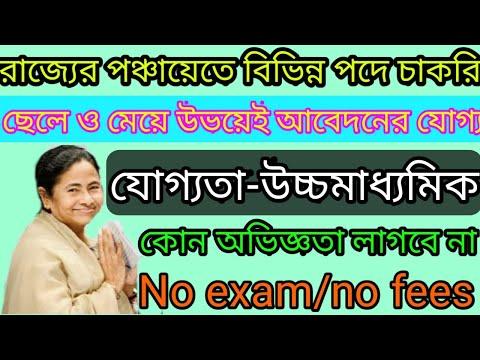 West Bengal Grs Recruitment 2021//#latest Job/#chakrir Khobor/#job News/#vacancy2021/#job2021/
