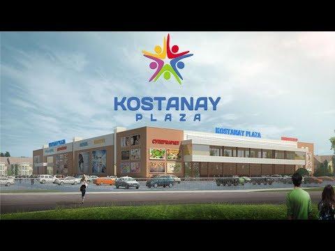 ТРЦ «Kostanay Plaza»! Торгово-развлекательный центр KOSTANAY PLAZA. Костанай Плаза.